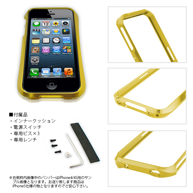 iPhone5 Aluminum Bumper